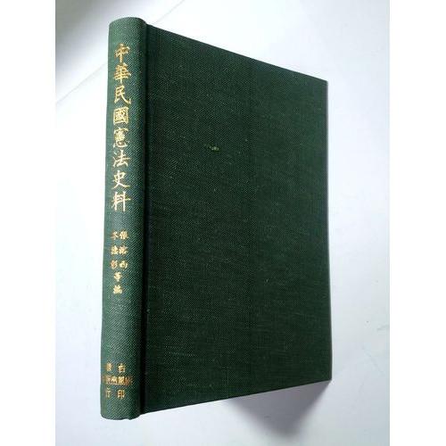 中華民國憲法史料