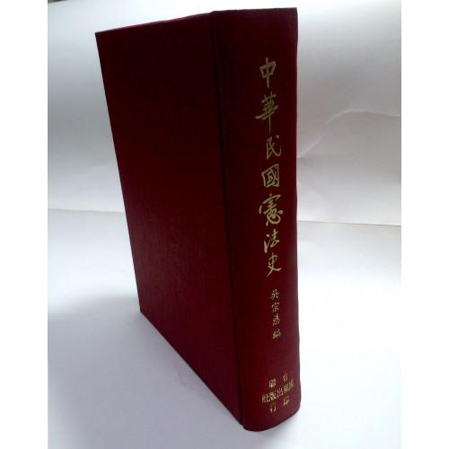 中華民國憲法史