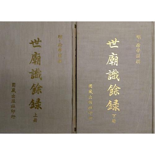 世廟識餘錄二十六卷