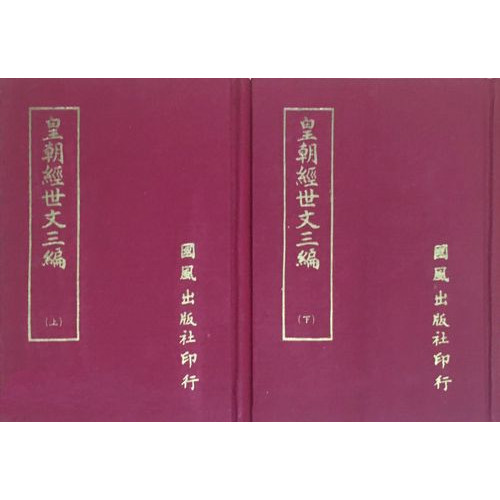 皇朝經世文三編八十卷