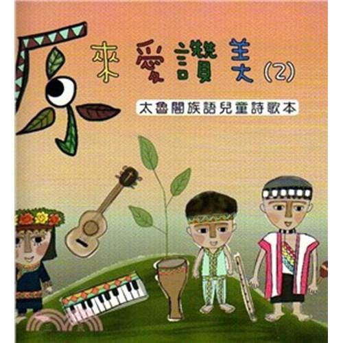 原來愛讚美02:太魯閣族語兒童詩歌集(書+CD)