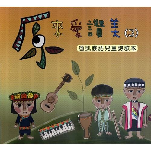 原來愛讚美03:魯凱族語兒童詩歌集(書+CD)