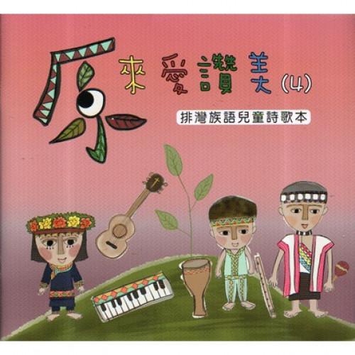 原來愛讚美04:排灣族語兒童詩歌集(書+CD)