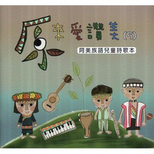 原來愛讚美05:阿美族語兒童詩歌集(書+CD)