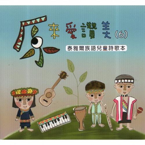 原來愛讚美06:泰雅爾族語兒童詩集(書+CD)