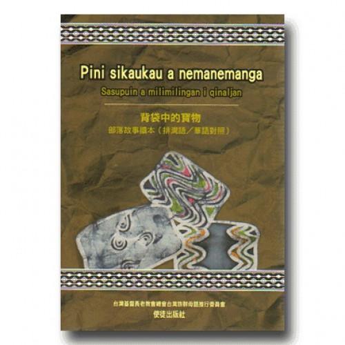 背袋中的寶物.部落故事讀本 (排灣語∕華語對照 書+CD)