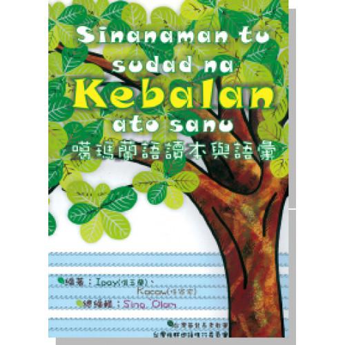 噶瑪蘭語讀本與語彙