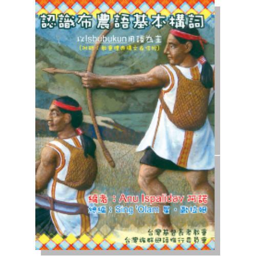 認識布農語基本構詞
