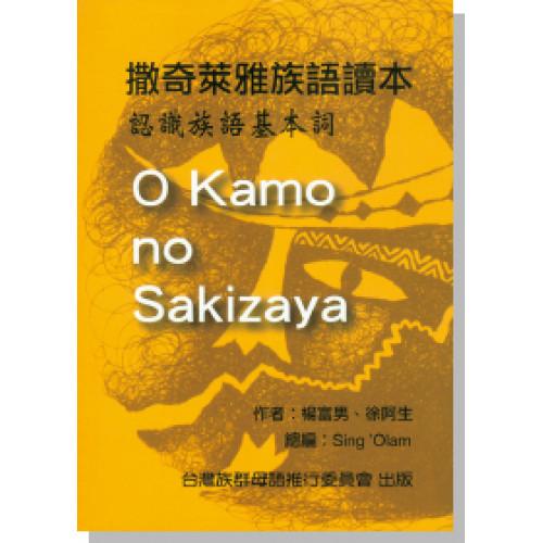 O kamo no sakizaya撒奇萊雅族語讀本:認識族語基本詞
