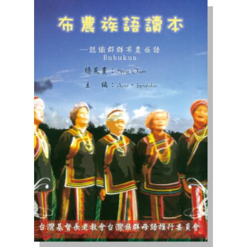 布農族語讀本:認識郡群布農族語