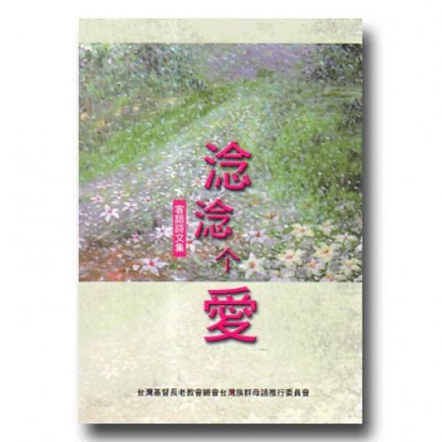 淰淰个愛:客語詩文集 (書+MP3)