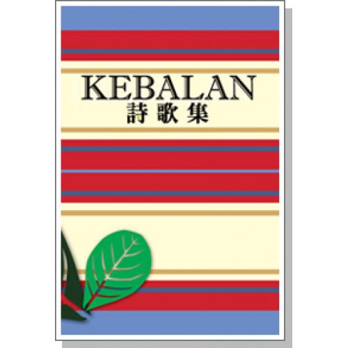 kebalan詩歌本