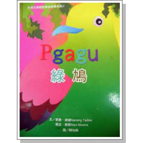 PGAGU綠鳩/台灣太魯閣童話故事系列2