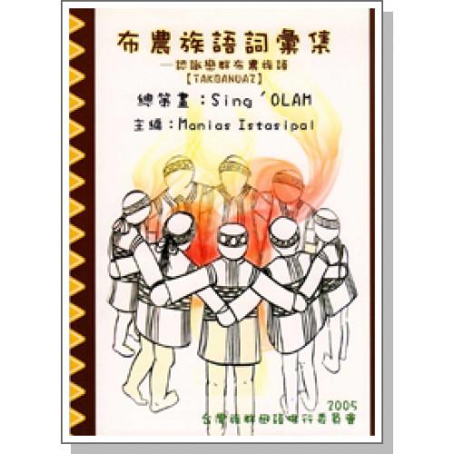 布農族語詞彙集-認識巒群布農族語