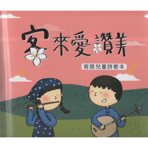 客來愛讚美:客語兒童詩歌本 (書+CD)