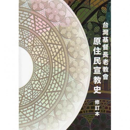 台灣基督長老教會原住民宣教史(修訂本)