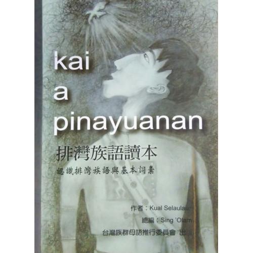 Kai a pinayuanan排灣族語讀本:認識排灣族語與基本詞彙
