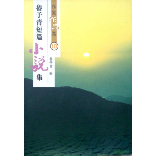 魯子青短篇小說集