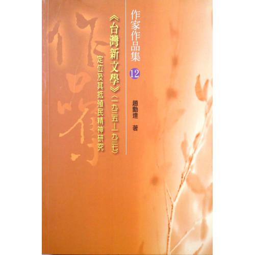 <台灣新文學>1935-1937定位及其抵殖民精神研究
