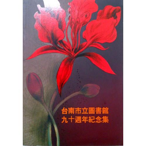 台南市立圖書館九十週年紀念集
