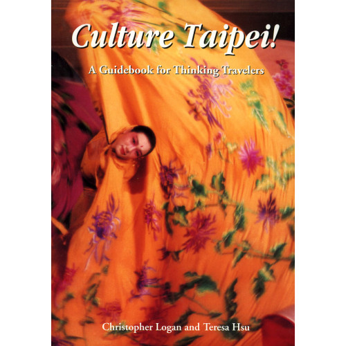 Culture Taipei: A Guidebook for Thinking Travelers 文化台北導覽