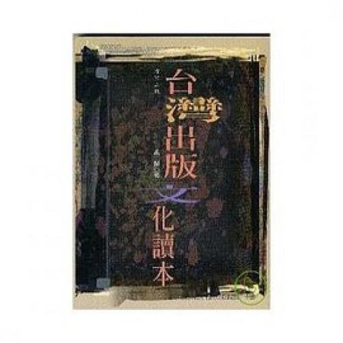 台灣出版文化讀本(三版)