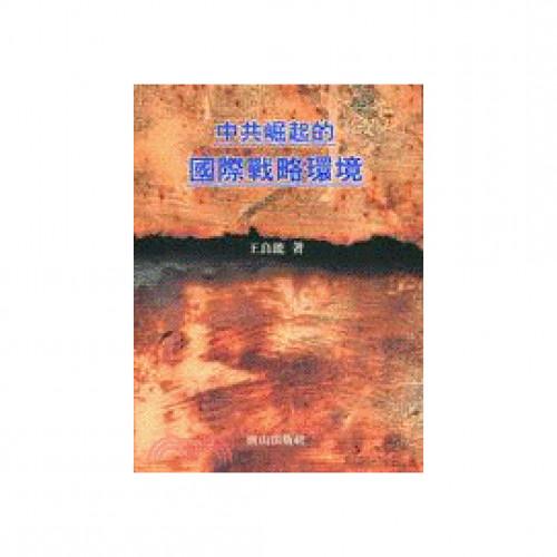 中共崛起的國際戰略環境
