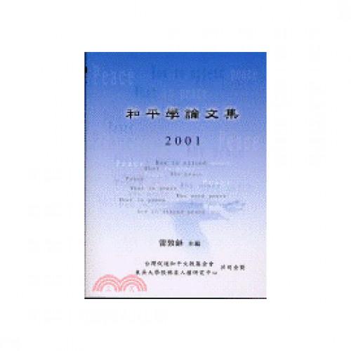 和平學論文集2001