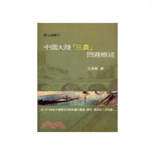 中國大陸「三農」問題概述