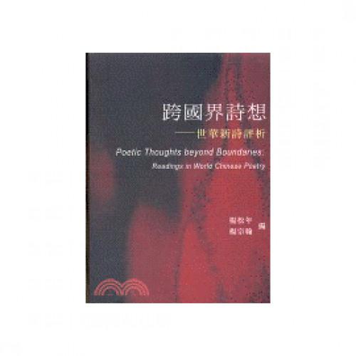跨國界詩想:世華新詩評析