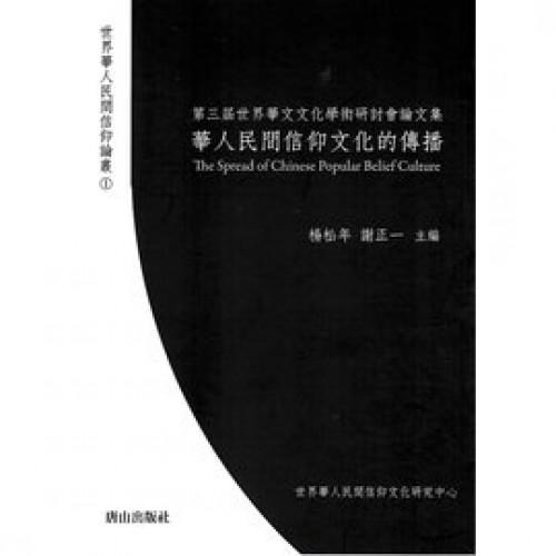 【世界華人民間信仰論叢 1】華人民間信仰文化的傳播:第三屆世界華文文化學術研討會論文集