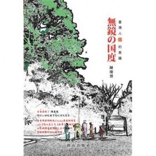 無鏡の国度:臺灣人「借」的意識