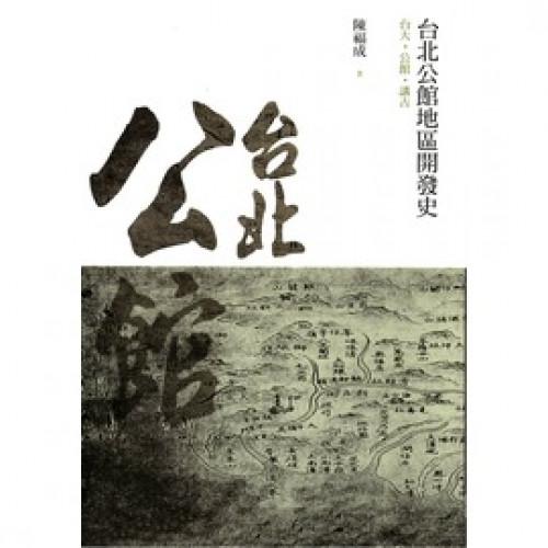 台北公館地區開發史