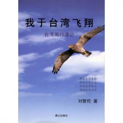 我于台湾飞翔:台湾周行漫记(簡體中文)