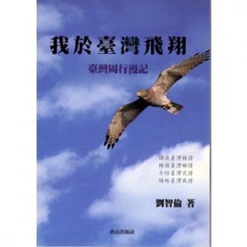 我於臺灣飛翔:臺灣周行漫記(繁體中文)