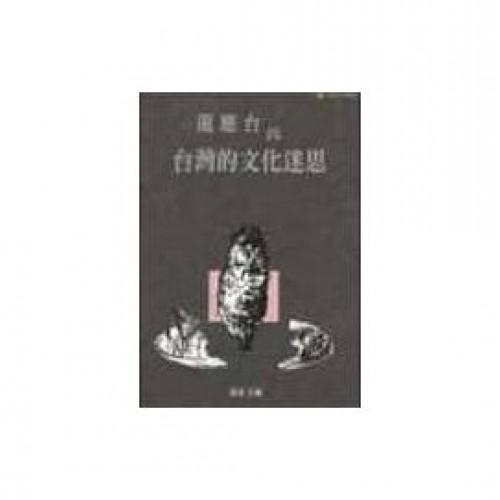 龍應台與台灣文化的迷思