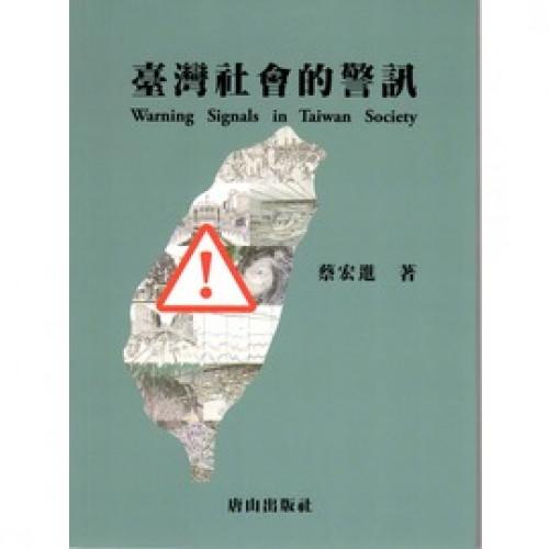 臺灣社會的警訊