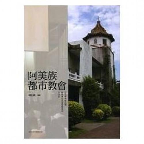 阿美族都市新家園:近五十年的臺北縣 原住民都市社區打造史研究