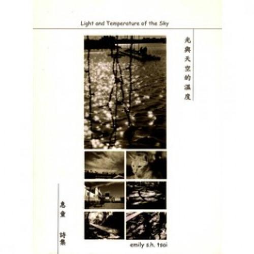 光與天空的溫度:惠童詩集