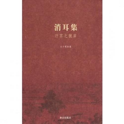 消耳集:汴京之彼岸