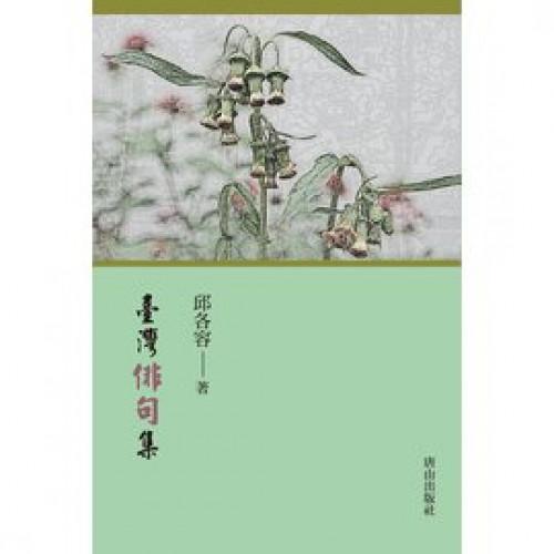 臺灣俳句集