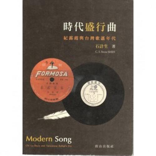 時代盛行曲‧紀露霞與台灣歌謠年代