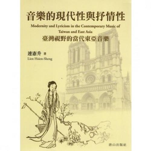 音樂的現代性與抒情性:臺灣視野的當代東亞音樂