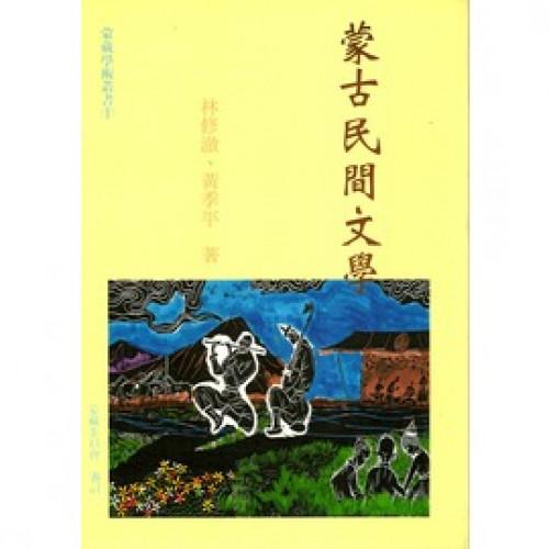 蒙古民間文學