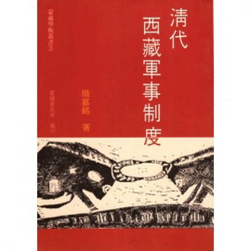 清代西藏軍事制度