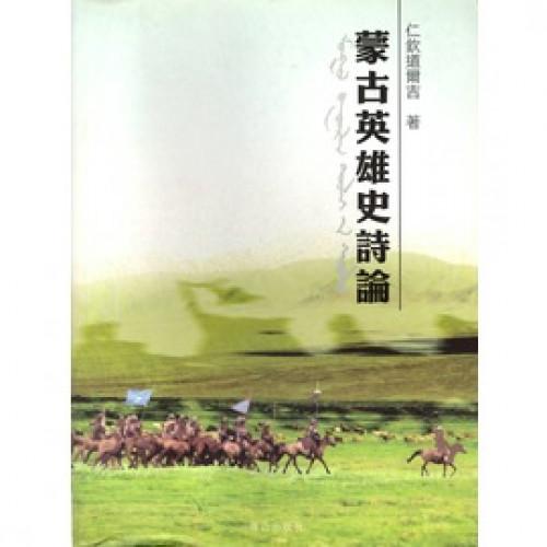 蒙古英雄史詩論