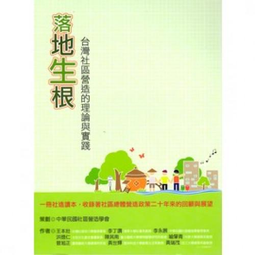 落地生根:台灣社區營造的理論與實踐
