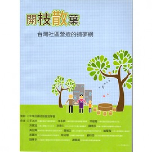 開枝散葉:台灣社區營造的捕夢網