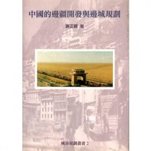 中國的邊疆開發與邊城規劃
