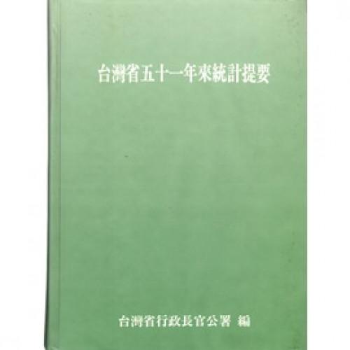 台灣省五十一年來統計提要